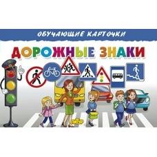 Обучающие карточки Дорожные знаки