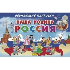 Обучающие карточки Наша Родина Россия