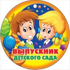 Медаль Детского сада