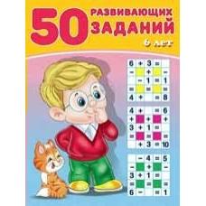 50 развивающих заданий 6 лет