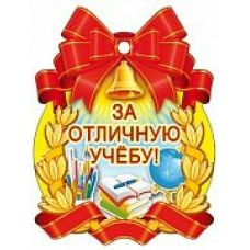 Медаль  За хорошую учебу!