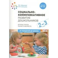 Абрамова 10993/ФГОС/Социально-коммуникативное развитие. Вторая груп.раннего возр. (2-3 года) Пособие