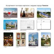 почтовые с видами города Тюмени в ассортименте