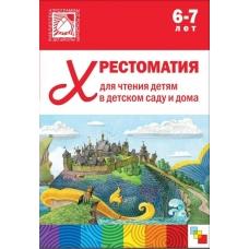 10646/Хрестоматия  для чтения в детском саду  и дома 6-7 лет Пособие