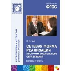 Чеха 10971/ФГОС/Сетевая форма реализации программ ДО. Вопросы и ответы. Пособие