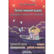 Шклярова Т.В Летняя гимназия на дому между 4-5 классами