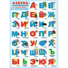 Плакат  Азбука Разрезная