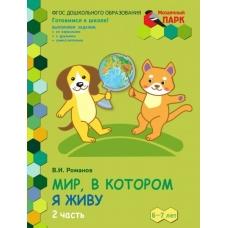 Романов ФГОС/МП/Мир, в котором я живу. 6-7 лет. Ч 2 Рабочая тетрадь