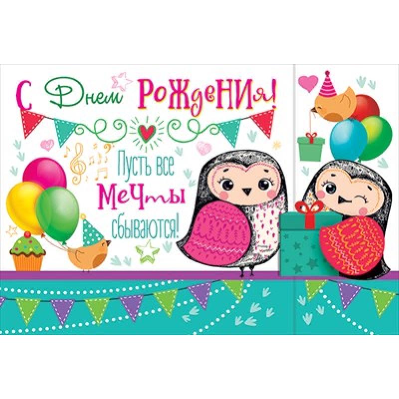 С днем рождения совы открытка