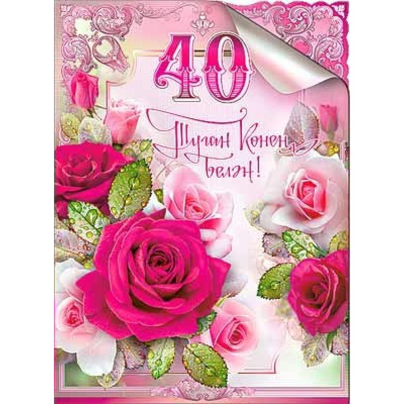 Открытки с днем рождения с юбилеем 40, про