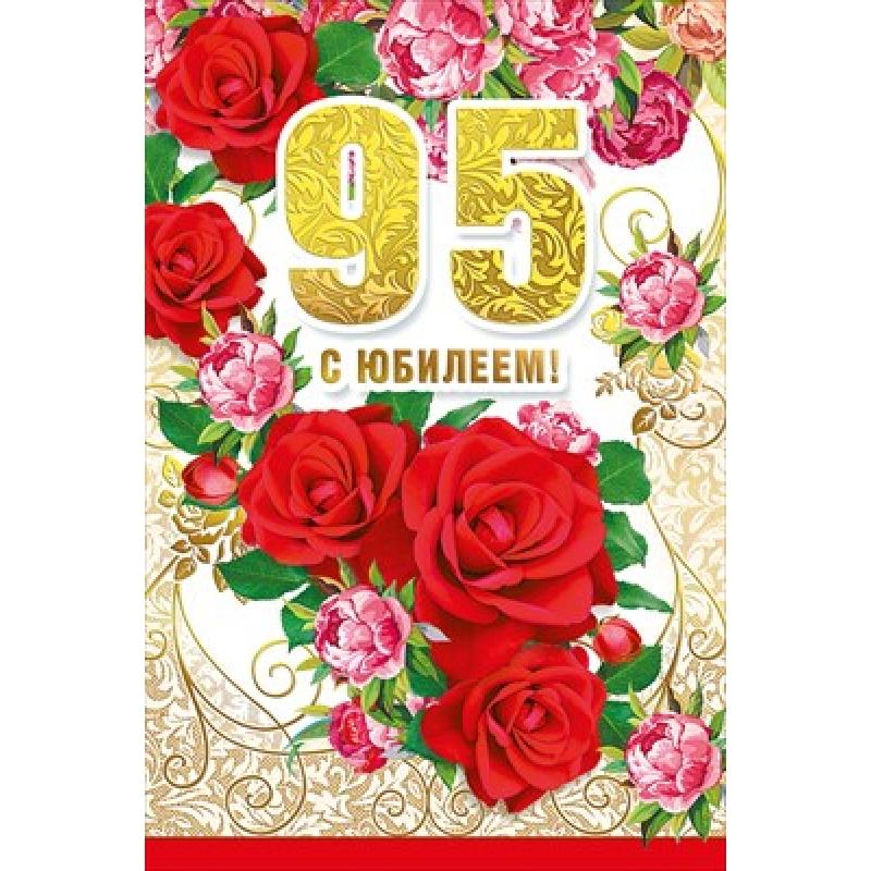 Открытки поздравления с юбилеем 95 лет, подарочные упаковки