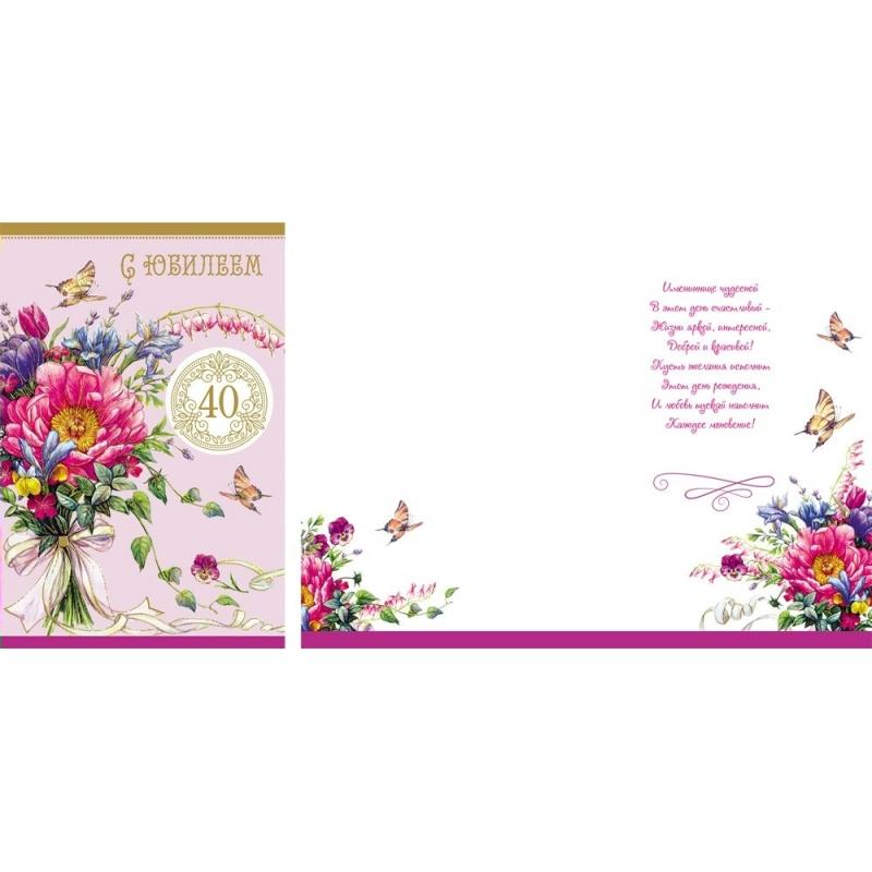 Картинки про, открытки с 40 для женщины