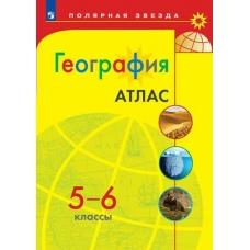 География 5-6 кл.(Полярная звезда) Атлас