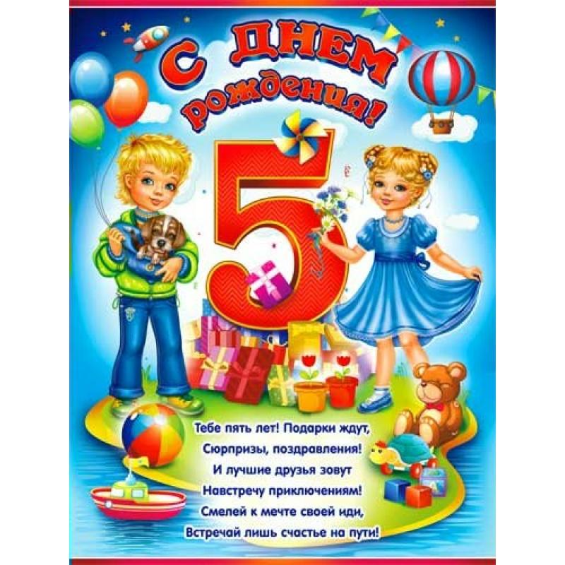 Поздравление дочке с днем рождения сына 5 лет