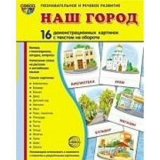 Набор Наш город (16 дем.карт.)