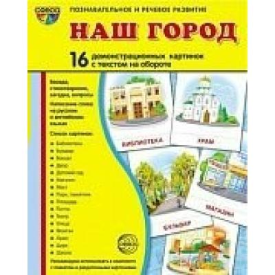 Набор Наш город 16 дем.карт.