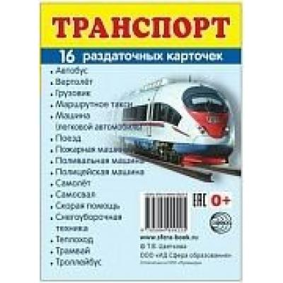 Набор Транспорт 16 разд.карт.
