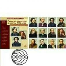 Комплект Великая литература.Русские писатели и поэты 19 века 12 дем картинок
