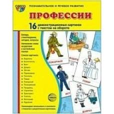Набор   Профессии (16 дем. карт.)