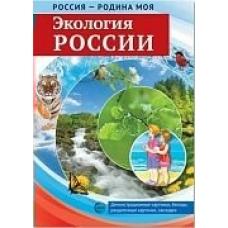 Комплект Россия-Родина моя. Экология России