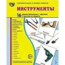 Набор Инструменты 16 дем. картинок