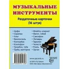 Набор Музыкальные инструменты 16 разд.карт.