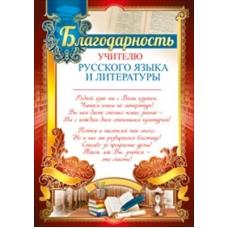 Благодарность Учителю русского языка и литературы