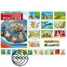 Комплект Россия-Родина моя. Негосударственные символы  России 10 дем. картинок