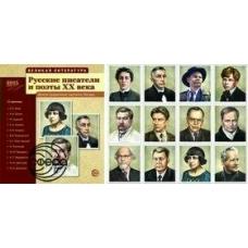 Комплект Великая литература.Русские писатели и поэты 20 века 12 дем картинок