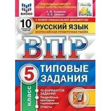 Кузнецова ФИОКО/СТАТГРАД/РУССКИЙ ЯЗЫК 5 кл 10 вариантов. Типовые задания.