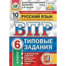 Кузнецова ФИОКО/СТАТГРАД/РУССКИЙ ЯЗЫК 6 кл 10 вариантов. Типовые задания.