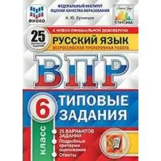 Кузнецова ФИОКО/СТАТГРАД/Русский язык 6 кл 25 вариантов. Типовые задания.