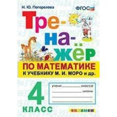 Моро/Погорелова  МАТЕМАТИКА 4 кл