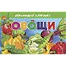 Обучающие карточки Овощи