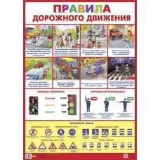 Плакат Правила дорожного движения  550х770