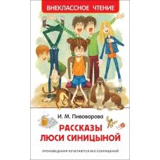 Пивоварова И.М Рассказы Люси Синицыной (ВЧ)