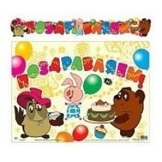 Гирлянда  с плакатом А3  Поздравляем! (из мультфильма Винни Пух)