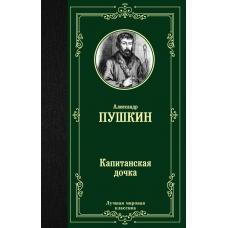 Пушкин А.С Капитанская дочка