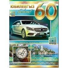 Открытка  С юбилеем 60 лет! (на татарском языке)