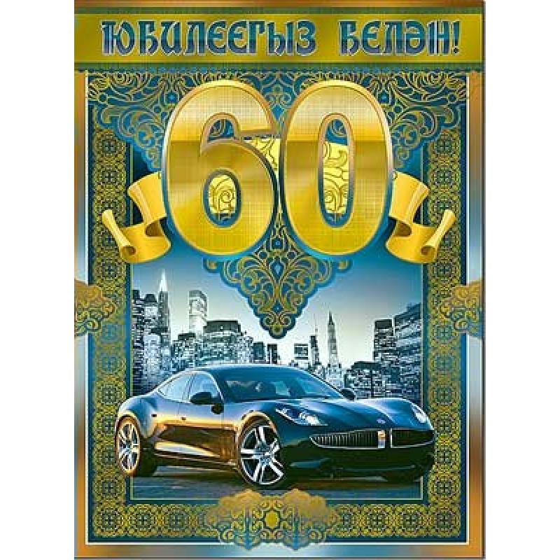 Открытки 60 лет женщине на татарском языке