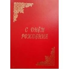 Папка С Днем рождения! (бумвинил) красная