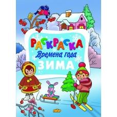 ВРЕМЕНА ГОДА. Зима