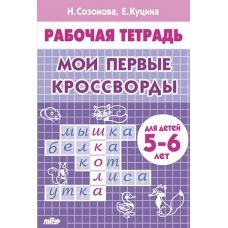 Сазонова Н.Н Мои первые кроссворды (для детей 5-6 лет)