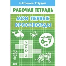 Сазонова Н.Н Мои первые кроссворды (для детей 6-7 лет)
