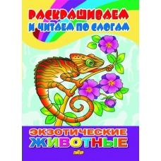 РИЧПСЛ/Экзотические животные