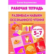 Бортникова Е.Ф Развиваем навыки осознанного чтения (для детей 5-7 лет)