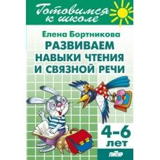 Бортникова Е.Ф Развиваем навыки чтения и связной речи (для детей 4-6 лет)