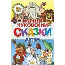 Барто А.Л Сказки детям