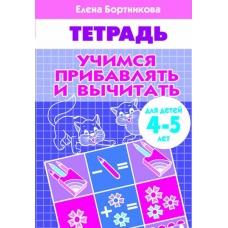 Бортникова Е.Ф Учимся прибавлять и вычитать 4-5 лет/ 896/