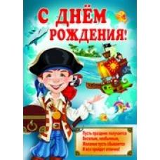 Плакат  С Днем рождения! (пират)